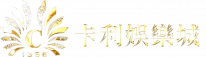 卡利-大發網539